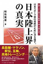 日本陸上界の真実