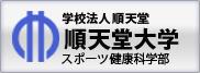 順天堂大学スポーツ健康学部